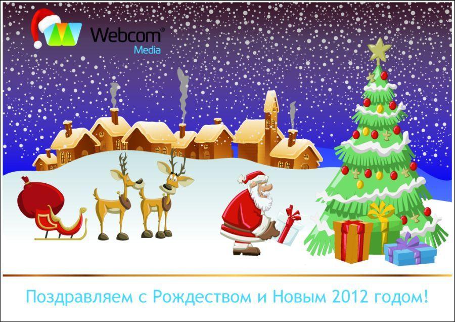 Вас с новым годом и рождеством